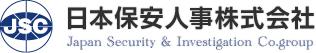 日本保安人事株式会社
